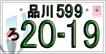 軽自動車・自家用・ラグビー(図柄及びマーク)
