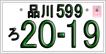 軽自動車・自家用・ラグビー(マークのみ)