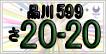 登録自動車・自家用・東京2020パラリンピック(図柄及びエンブレム)