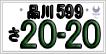 登録自動車・自家用・東京2020パラリンピック(エンブレムのみ)